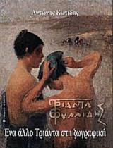 ΤΡΙΑΝΤΑΦΥΛΛΙΔΗΣ