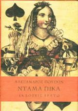 Ντάμα Πίκα