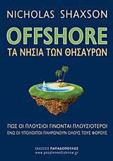 Offshore: Τα νησιά των θησαυρών