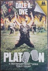 Platoon (Πλατούν)