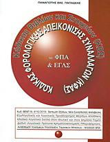 Κώδικας Βιβλίων και Στοιχείων με Φ.Π.Α & Ε.Γ.Λ.Σ