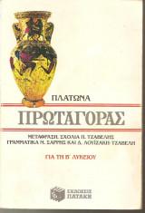 Πρωταγόρας Πλάτωνα