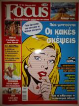 Focus Τεύχος 61