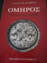 Όμηρος a companion to homer