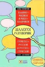 Ελληνο-ρωσικοί, ρωσο-ελληνικοί διάλογοι