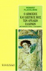 Ο δημόσιος και ιδιωτικός βίος των αρχαίων Ελλήνων