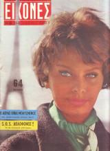 Εικονες τεύχος 163 του 1958