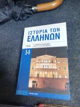 Ιστορία των Ελλήνων τόμος 14 νεώτερος Ελληνισμός 1895-1910