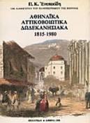 Αθηναϊκά αττικοβοιωτικά δωδεκανησιακά 1815-1980