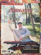 Δίφωνο τεύχος 52 - Ιανουάριος 2000