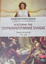 Η ιστορία της τουρκοκρατούμενης Ελλάδας: Τόμος τέταρτος