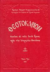 ΘΕΟΤΟΚΑΡΙΟΝ