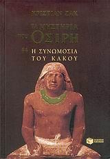 Τα μυστήρια του Όσιρη