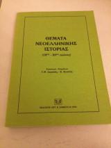 Θέματα Νεοελληνικής Ιστορίας (18ος-19ος αιώνας)