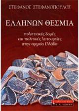 Ελλήνων θέσμια