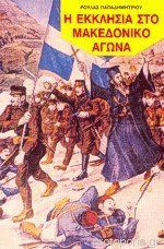 Η εκκλησία στο μακεδονικό αγώνα