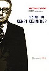 Η δίκη του Χένρι Κίσινγκερ