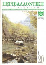 Περιβαλλοντική Εκπαίδευση τόμος 1 Νο 20
