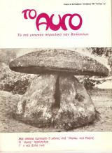 """Περιοδικό """" το Αυγό"""" τεύχος 3 Σεπτέμβριος 1980"""