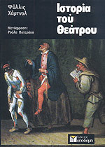 Ιστορία του θεάτρου