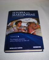 Ιστορία της Μακεδονίας τόμος 8