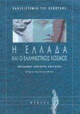 Η Ελλάδα και ο Ελληνιστικός κόσμος