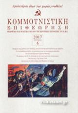 ΚΟΜΜΟΥΝΙΣΤΙΚΗ ΕΠΙΘΕΩΡΗΣΗ, ΤΕΥΧΟΣ 6, ΝΟΕΜΒΡΗΣ - ΔΕΚΕΜΒΡΗΣ 2017