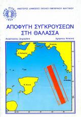 Αποφυγή συγκρούσεων στη θάλασσα