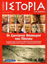 Ιστορία του Έθνους, Τεύχος 17 (Οι ζωντανοί θησαυροί του Πόντου)
