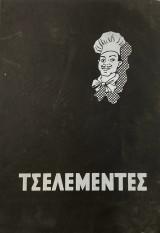 Ο Νέος Τσελεμεντές του '73