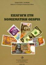 Εισαγωγή στη νομισματική θεωρία