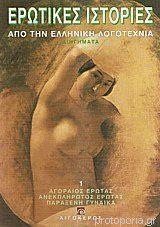 Ερωτικές ιστορίες από την ελληνική λογοτεχνία 1: Αγοραίος έρωτας-ανεκπλήρωτος έρωτας-παράξενη γυναίκα