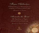 Μέγας Αλέξανδρος: Οι Εκστρατείες & η Αυτοκρατορία του.