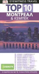 TOP 10  Μόντρεαλ & Κεμπέκ (βιβλίο)