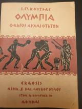 Ολυμπία οδηγός αρχαιοτήτων
