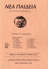 Νέα Παιδεία, Τεύχος 32 - Κείμενα για την Ειδική και Ηθική Αγωγή