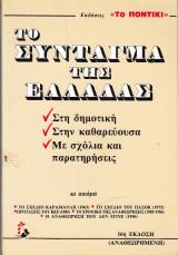 Το Σύνταγμα της Ελλάδας.