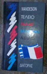 Τέλειο γαλλοελληνικό λεξικό