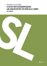 Στατιστική επιχειρήσεων με εφαρμογές σε SPSS και LISREL