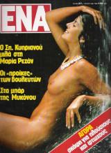 Περιοδικό Ένα τεύχος 27