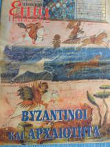 Επτά ημέρες-Βυζαντινοί και αρχαιότητα, Στρατιωτικοί άγιοι