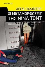 Οι μεταμορφώσεις της Νίνα Τοντ