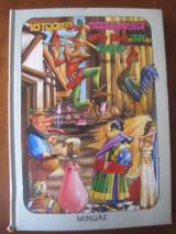 Ιστοριες & παραμυθια απο ολο τον κοσμο.εκδ.μινωας 1985