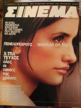 Περιοδικό Σινεμά τεύχος 116