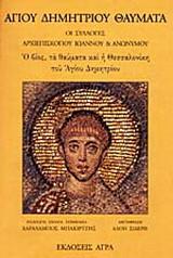 Αγίου Δημητρίου θαύματα, οι συλλογές αρχιεπισκόπου Ιωάννου και Ανωνύμου