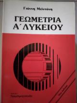 Γεωμετρία α'λυκειου