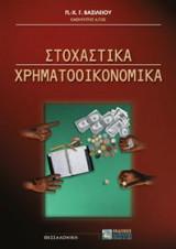 Στοχαστικά χρηματοοικονομικά
