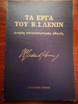 Τα έργα του Β. Ι. Λένιν