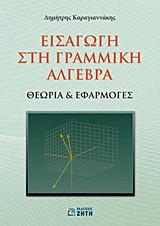 Εισαγωγή στη γραμμική άλγεβρα