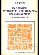 Μαξ Βέμπερ : συστηματική κοινωνιολογία και μεθοδολογία